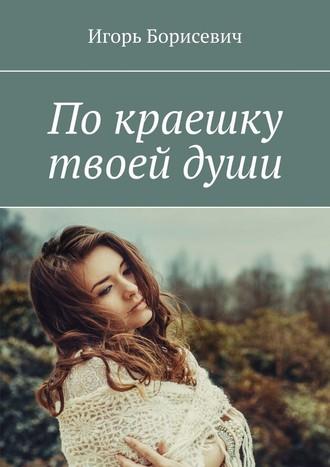 Игорь Борисевич, Покраешку твоейдуши