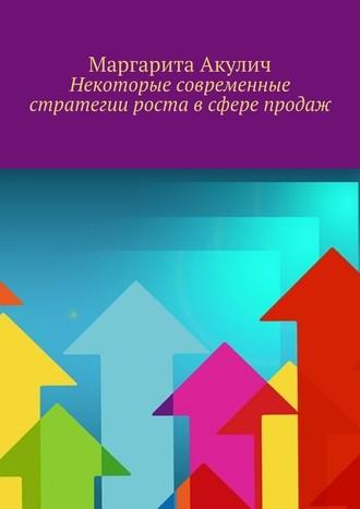 Маргарита Акулич, Некоторые современные стратегии роста всфере продаж