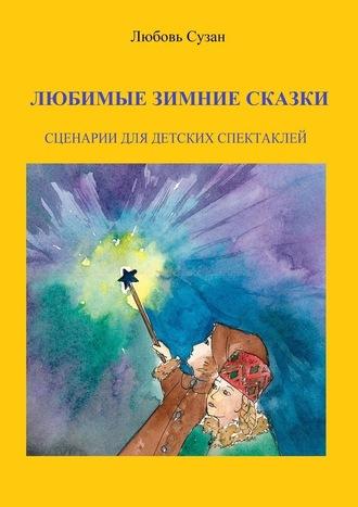 Любовь Сузан, Любимые зимние сказки. Сценарии для детских спектаклей