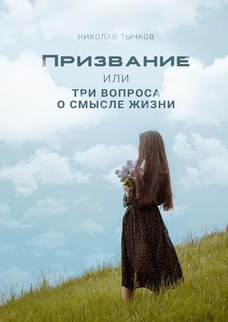 Николай Тычков, Призвание илиТривопроса осмысле жизни