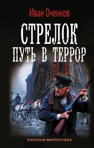 Иван Оченков, Стрелок. Путь в террор