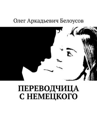 Олег Белоусов, Переводчица снемецкого