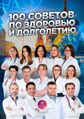 Анна Кореневич, Мария Мелёхина, 100советов поздоровью идолголетию