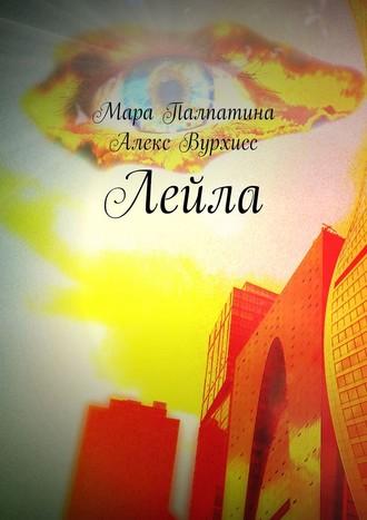 Мара Палпатина, Алекс Вурхисс, Лейла