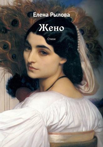 Елена Рылова, Жено. Стихи