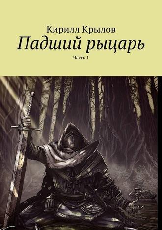 Кирилл Крылов, Падший рыцарь. Часть1
