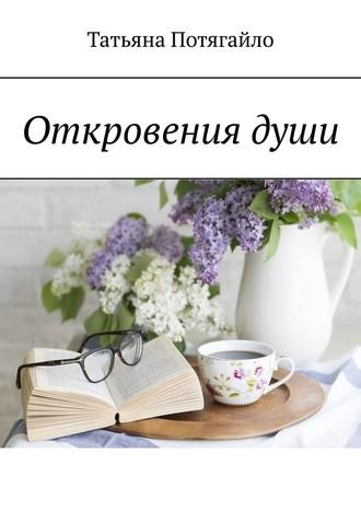 Татьяна Потягайло, Откровениядуши