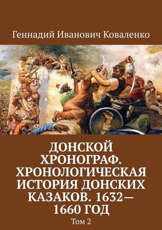 Геннадий Коваленко, Донской хронограф. Хронологическая история донских казаков. 1632—1660год. Том 2