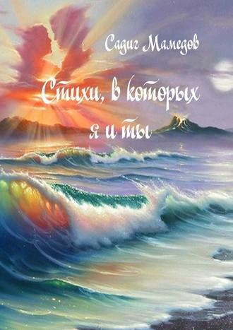 Садиг Мамедов, Стихи, вкоторых я иты