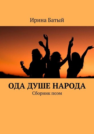 Ирина Батый, Ода душе народа. Сборникпоэм