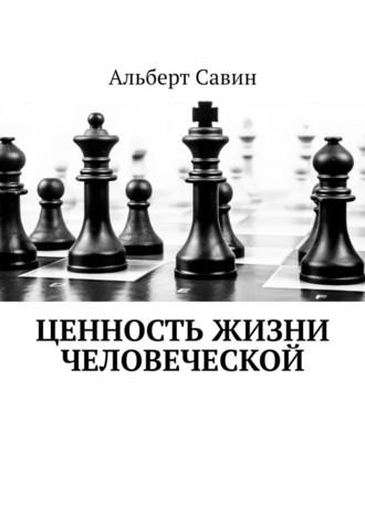 Альберт Савин, Ценность жизни Человеческой