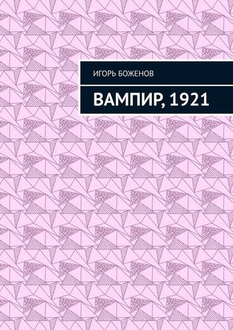 Игорь Боженов, Вампир,1921