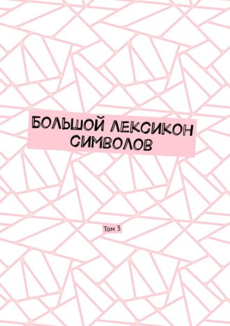 Владимир Шмелькин, Большой лексикон символов. Том3