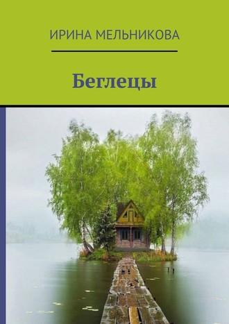 Ирина Мельникова, Беглецы
