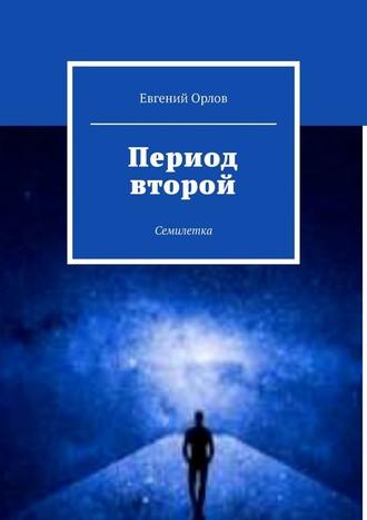 Евгений Орлов, Период второй. Семилетка