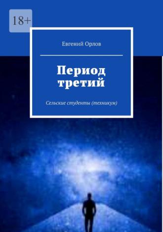 Евгений Орлов, Период третий. Сельские студенты (техникум)