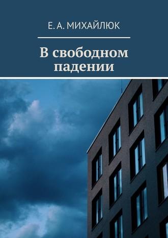 Е.А.Михайлюк, Всвободном падении