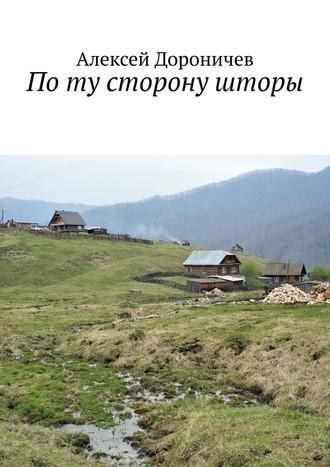 Алексей Дороничев, Поту сторону шторы