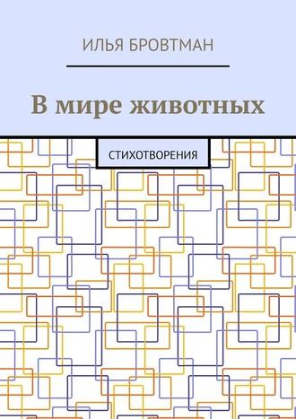 Илья Бровтман, Вмире животных. Стихотворения