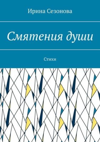 Ирина Сезонова, Смятениядуши. Стихи