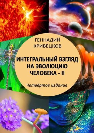 Геннадий Кривецков, Интегральный взгляд наэволюцию человека–II. Четвёртое издание