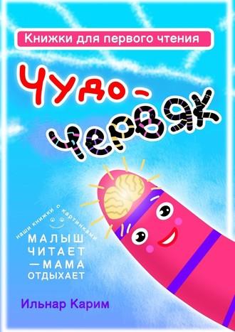Ильнар Карим, Книжки для первого чтения. Чудо-червяк