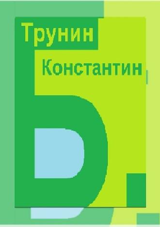 Константин Трунин, Б.