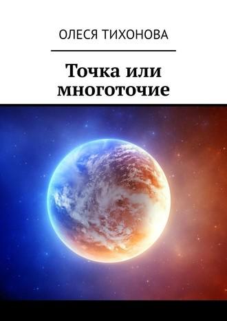 Олеся Тихонова, Точка или многоточие