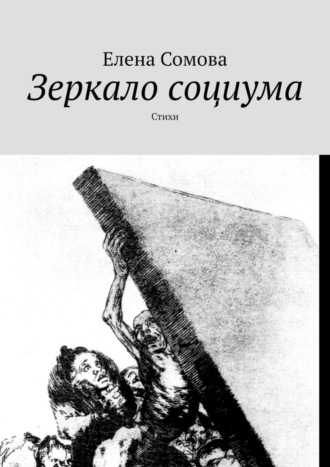 Елена Сомова, Зеркало социума. Стихи
