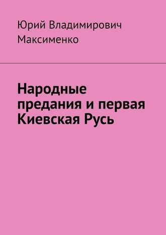 Юрий Максименко, Народные предания ипервая КиевскаяРусь
