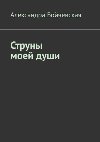 Александра Бойчевская, Струны моейдуши