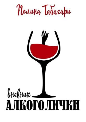 Полина Табагари, Дневник алкоголички