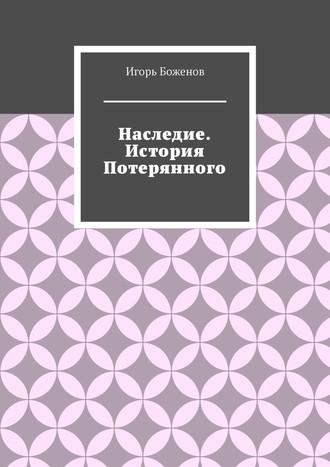 Игорь Боженов, Наследие. История Потерянного