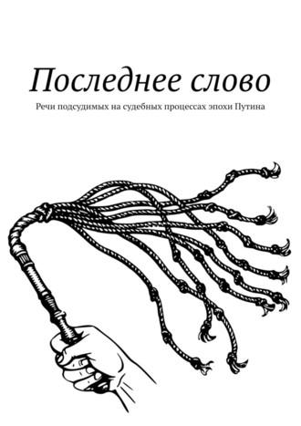 Дмитрий Вострецов, Последнее слово. Речи подсудимых на судебных процессах эпохи Путина