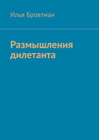 Илья Бровтман, Размышления дилетанта