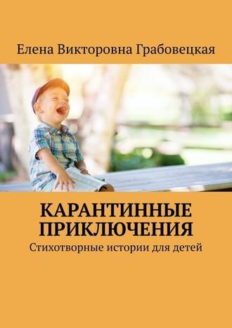 Елена Грабовецкая, Карантинные приключения. Стихотворные истории для детей