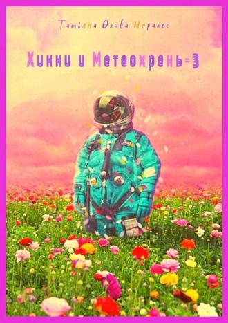 Татьяна Олива Моралес, Хикки иМетеохрень–3
