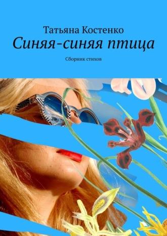 Татьяна Костенко, Синяя-синяя птица. Сборник стихов
