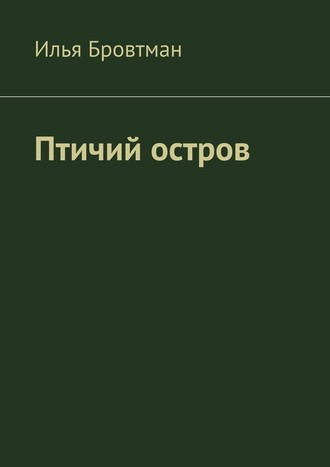 Илья Бровтман, Птичий остров