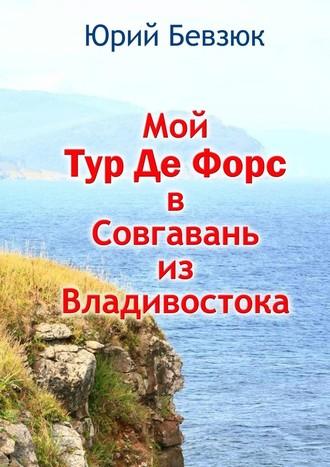 Юрий Бевзюк, Мой Тур Де Форс вСовгавань изВладивостока