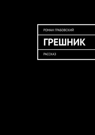 Роман Грабовский, Грешник. Рассказ