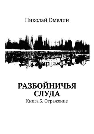Николай Омелин, Разбойничья Слуда. Книга 3. Отражение