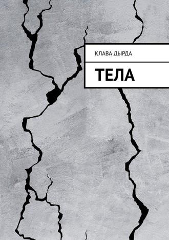 Клава Дырда, Тела