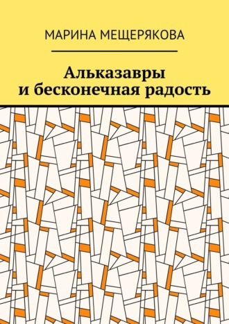Марина Абдрахманова, Альказавры ибесконечная радость