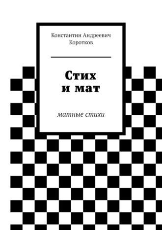Константин Коротков, Стих имат. Матные стихи