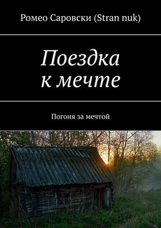 Ромео Саровски (Strannuk), Поездка кмечте. Погоня замечтой