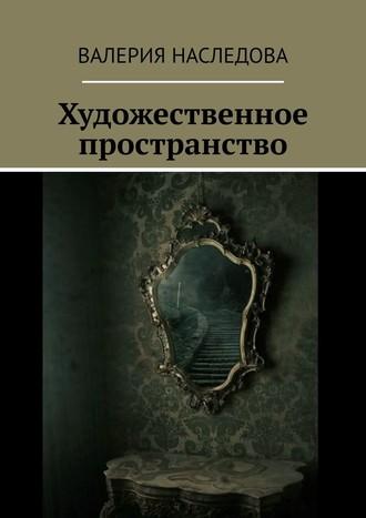 Валерия Наследова, Художественное пространство
