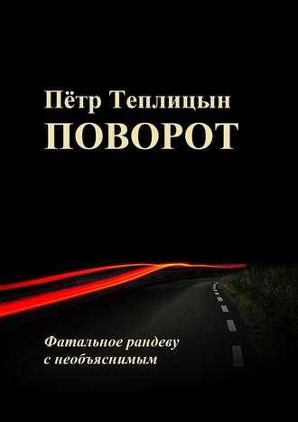Пётр Теплицын, Поворот. Фатальное рандеву с необъяснимым