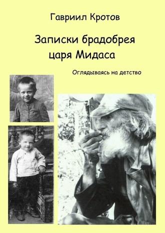 Гавриил Кротов, Записки брадобрея царя Мидаса. Оглядываясь на детство