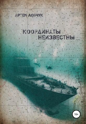 Артем Лобчук, Координаты неизвестны